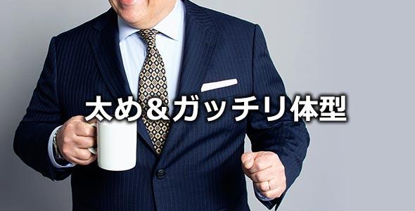 ぽっちゃりスーツ男性