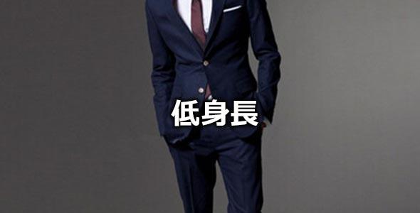 低身長スーツ