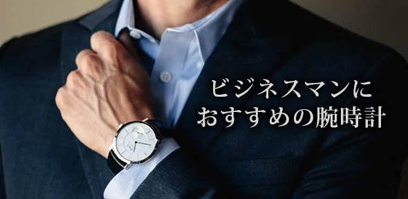 ビジネスマン腕時計ブランド