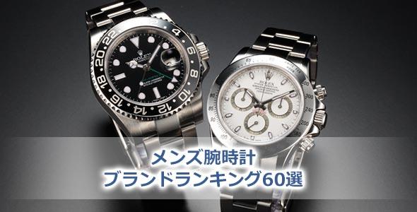 メンズ腕時計ブランド