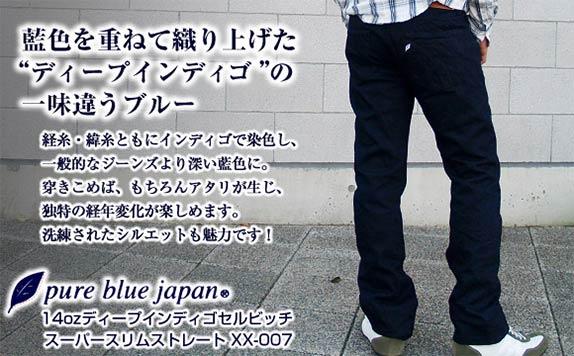 ピュアブルージャパンXX-007