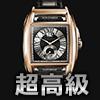 超高級腕時計