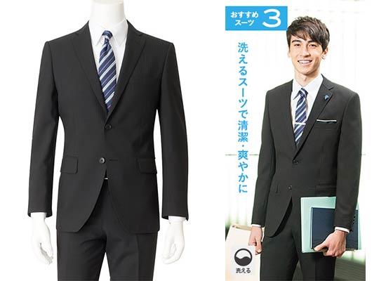 アオキ就活スーツ2
