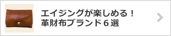 エイジング革財布ブランド
