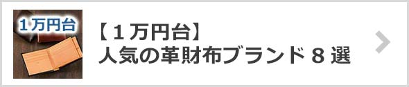 1万円革財布ブランド