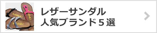 レザーサンダル人気ブランド