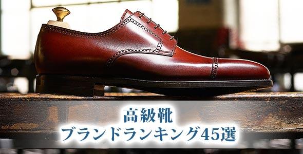 【更新】2019年1月15日:各ブランドの定番高級靴を追加しました。