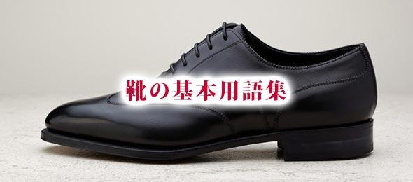 靴の基本用語集