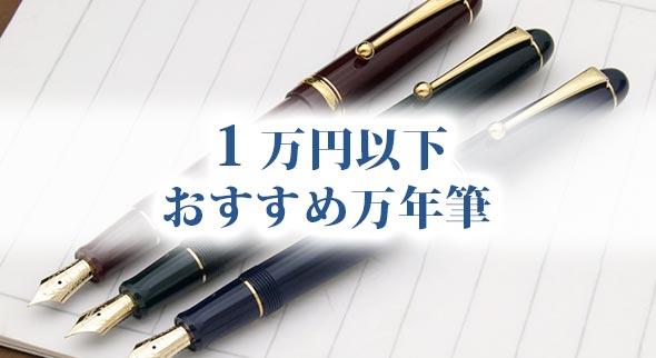 1万円万年筆