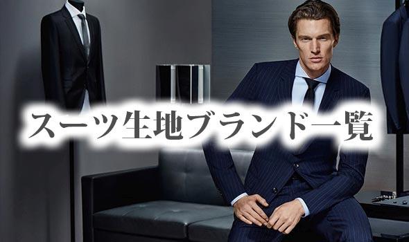スーツ生地