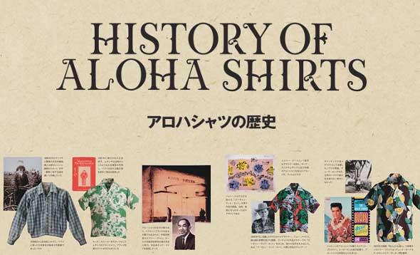 アロハシャツの歴史