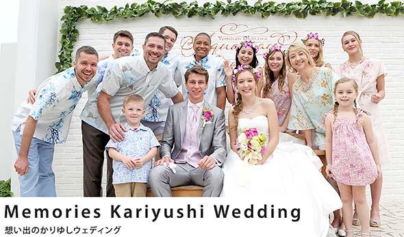 かりゆしウェア結婚式