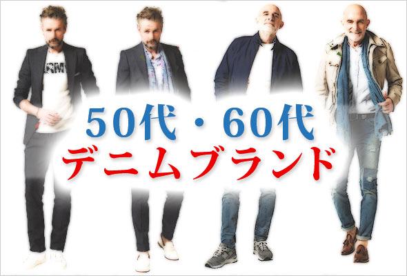 50代デニム