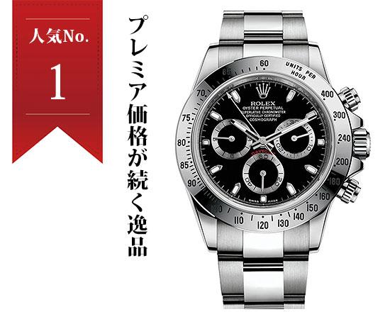 new arrival b2975 5c870 ロレックスの人気腕時計は?ランキング・歴史・メンテの基礎知識 ...