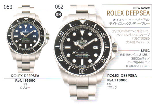 deepseacolor