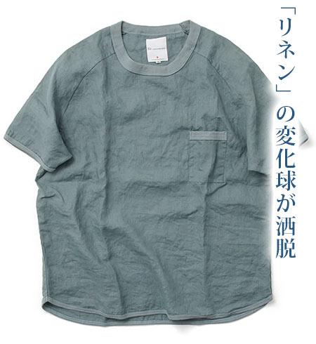 アールイーTシャツ2