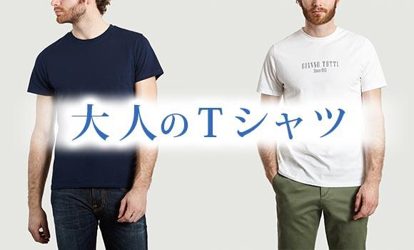 大人Tシャツ