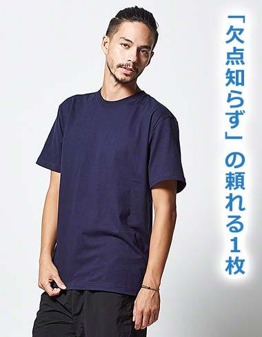 8131d08992c7f 男性におすすめ Tシャツブランドランキング20選