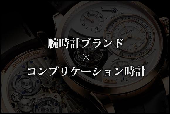 腕時計ブランド コンプリケーション時計