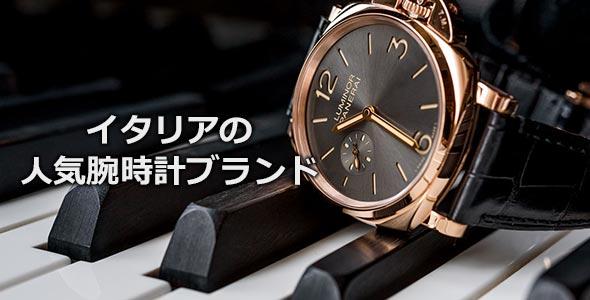 イタリア腕時計
