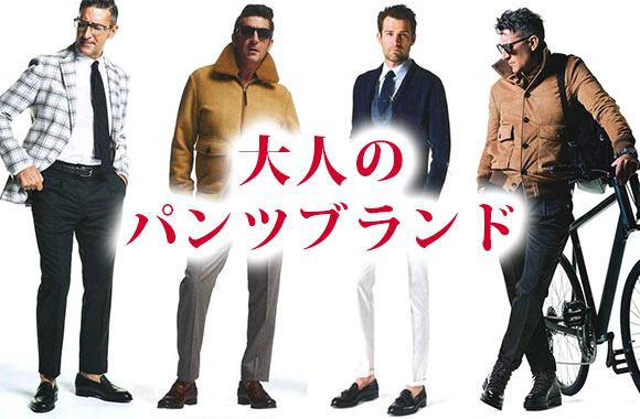 メンズ ファッション 冬 40 代