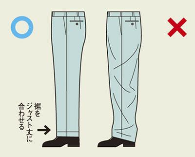 足が短いときのパンツの改善