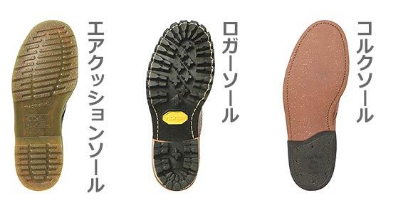 ブーツ ソールの種類