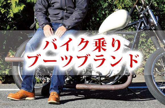 バイク乗りブーツ
