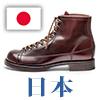 jpboots00