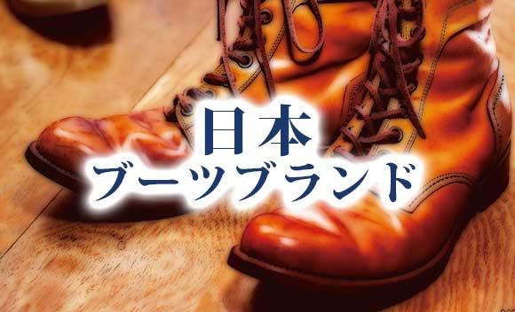 日本ブーツ