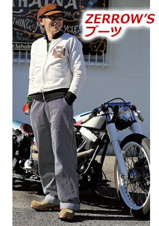 ridersboots005