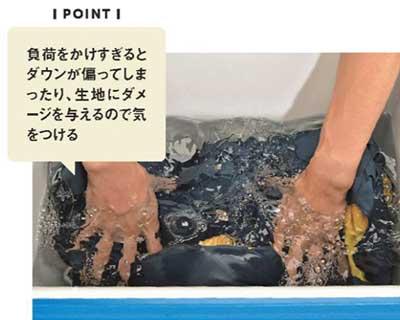 ダウンベスト洗濯4