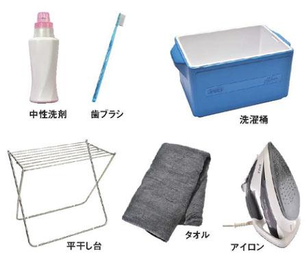 トレンチコート 洗濯道具