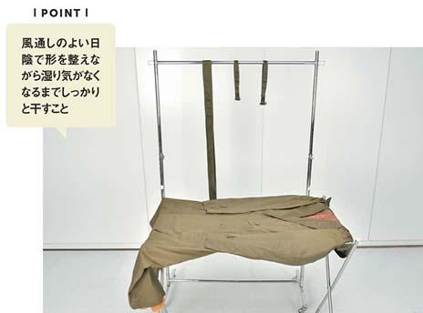 トレンチコート 洗濯6