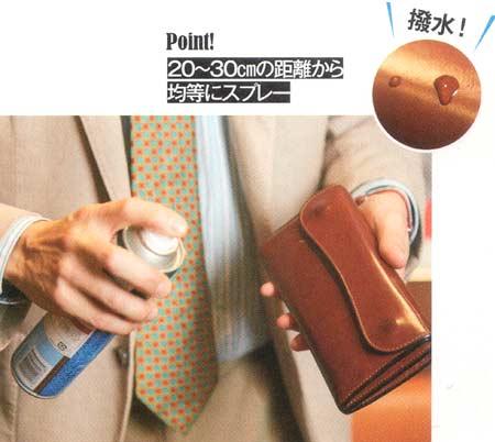 財布 メンテナンス2