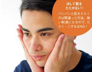 男性 化粧水の使い方3