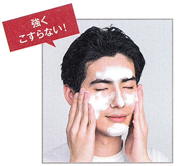 男性 洗顔方法4