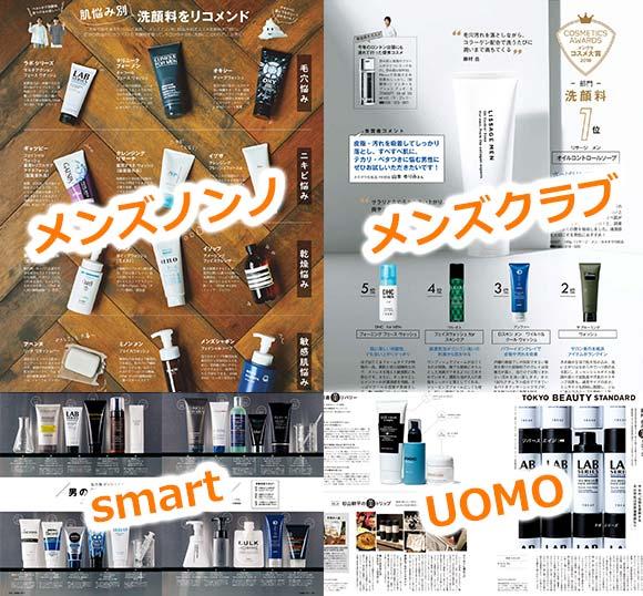 メンズ洗顔料 雑誌