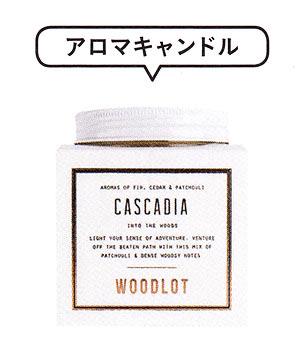 ウッドロット キャンドル カスカディア