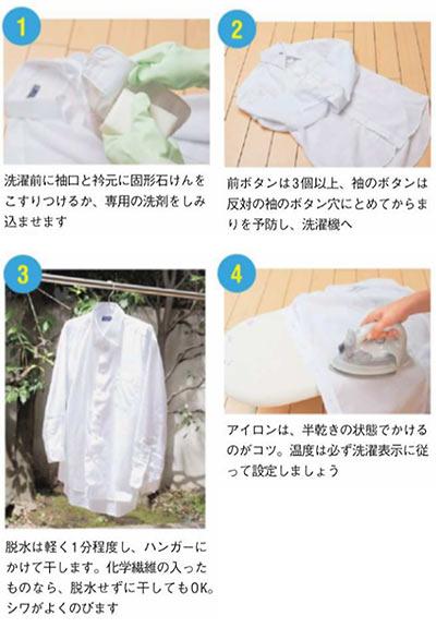 ビジネスシャツ 洗濯