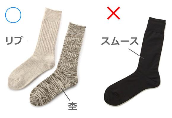 サンダル靴下 選び方