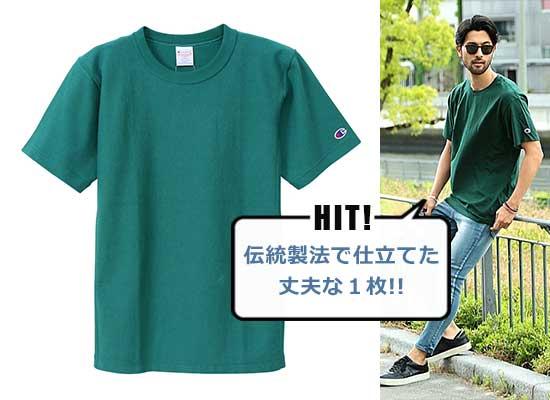チャンピオン Tシャツ2