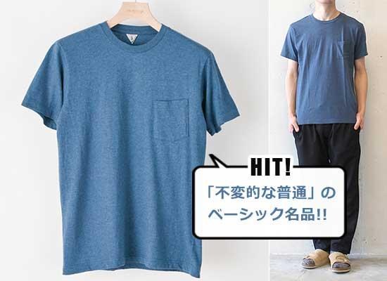 フィルメランジェ Tシャツ