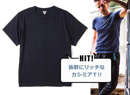 フィルメランジェ Tシャツ3