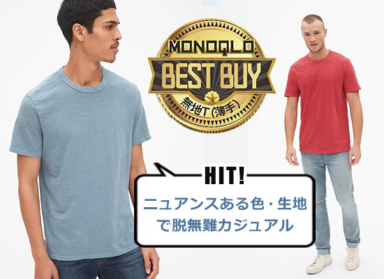GAP Tシャツ2
