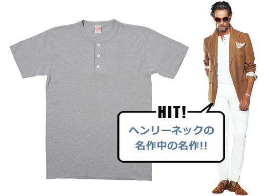 ヘルスニット Tシャツ