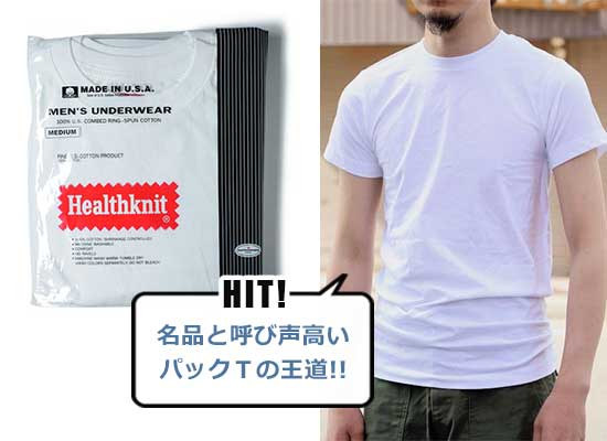 ヘルスニット Tシャツ Tシャツ3