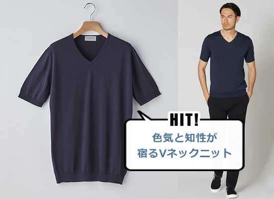 ジョンスメドレー Tシャツ2