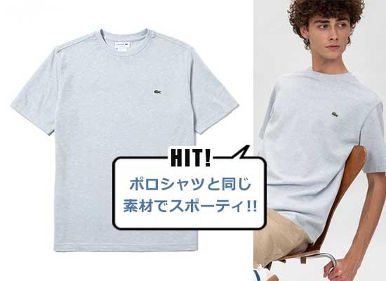 ラコステ Tシャツ2