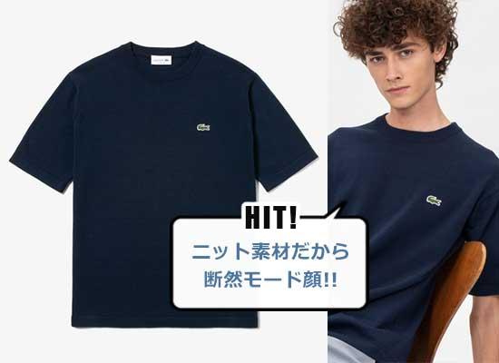 ラコステ Tシャツ3